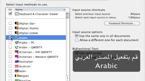 شرح : إضافة اللغة العربية للـ Keyboard