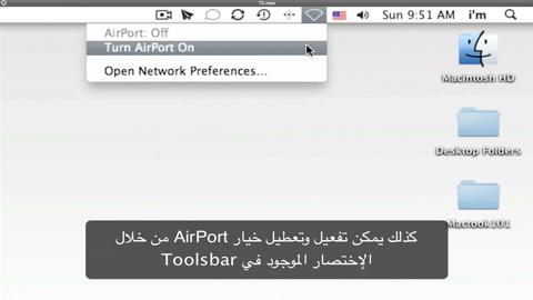 شرح : الإتصال بالشبكة من خلال AirPort