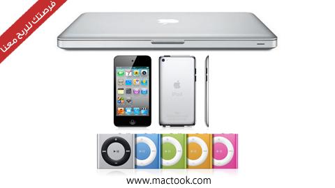 إربح أجهزة MacBook Pro و iPod's