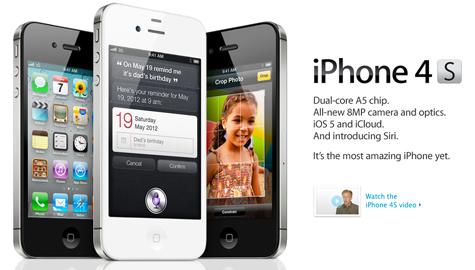 Apple تعلن عن iPhone 4S