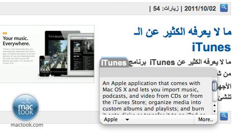 أسرار الماك (1) OS X Secrets