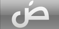 اللغة العربية ليست مِلكاً لأحد يا Apple